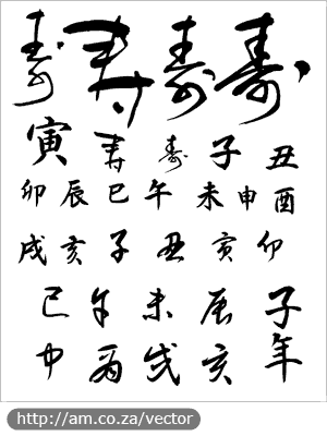 The Art of Chinese Fine Handwriting Vector Designs